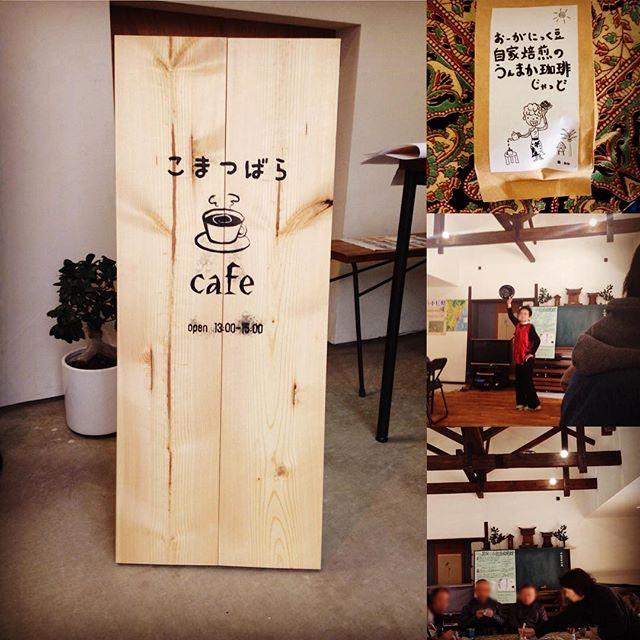 改修工事が終わった公民館。月に一度、ココがカフェに変わります。色んな年代の人達が集まれば良いなぁ〜#完成記念会#恋の季節で踊る85歳#無農薬コーヒー豆#津貫で焙煎#息子さんが焙煎#テイクアウトOK