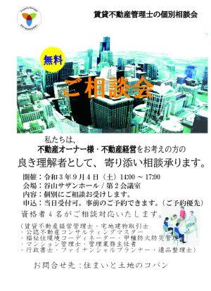 第8会 賃貸不動産経営管理士による相談会開催いたします。